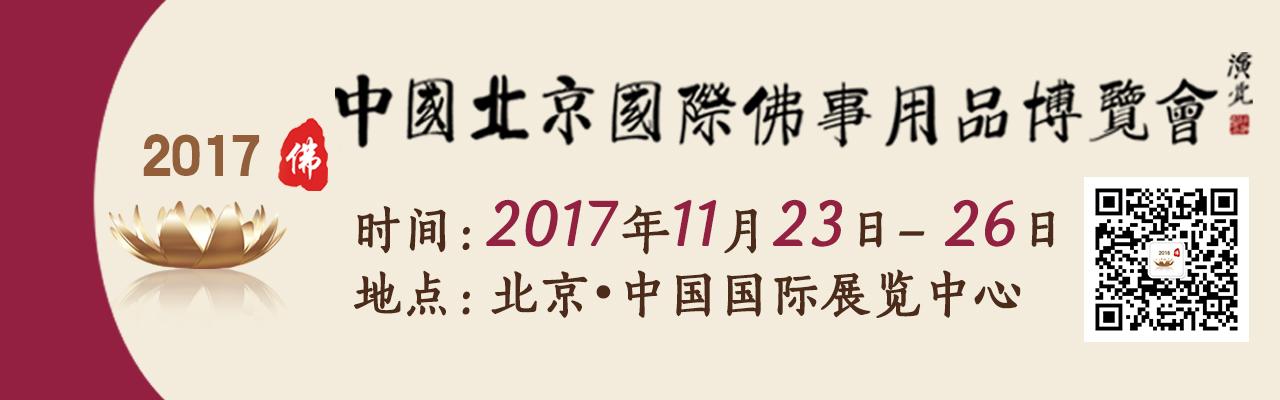 第四届中国(北京)国际佛事用品博览会