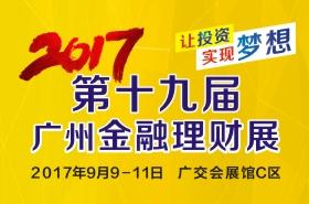 2017年第十九届广州金融理财博览会