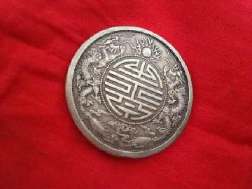 私人博物馆 祖传银元,铜元纪念币