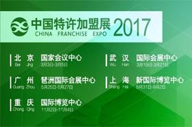 2017中国特许加盟展・上海站