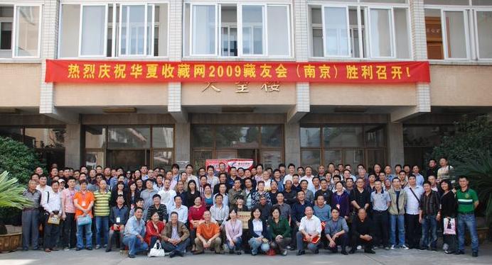 09藏友会 - 南京藏友会集体照(高清版)