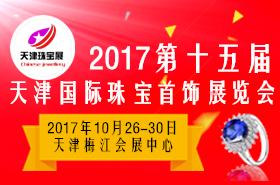 2017第十五届天津国际珠宝首饰展览会