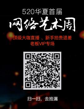 520华夏网络艺术周