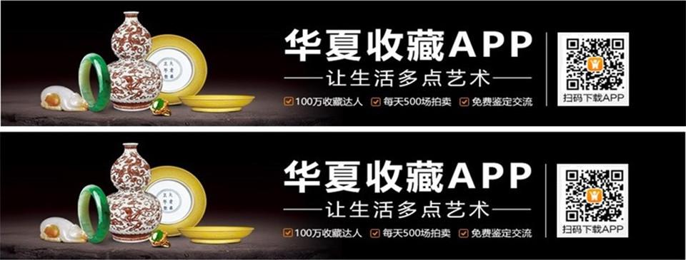 520华夏收藏网网络艺术周-华夏收藏网
