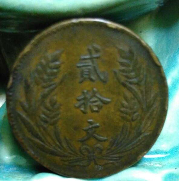 私人博物馆 祖传保真古钱币