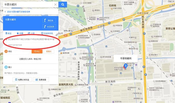 华夏收藏网地址搬迁至杭州经纬创业园