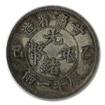 私人博物馆 古钱币珍藏馆