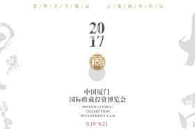 2017 中国厦门国际收藏投资博览会