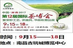 2017江西南昌秋季茶博会暨第十二届江西茶博会