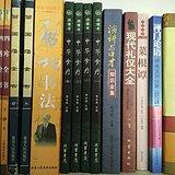 各种书籍2