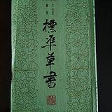 各种书籍4