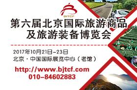 第六届北京国际旅游商品及旅游装备博览会