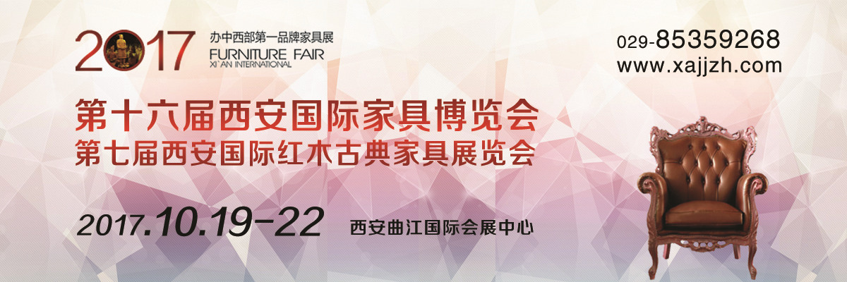 2017第十六届西安国际家具博览会
