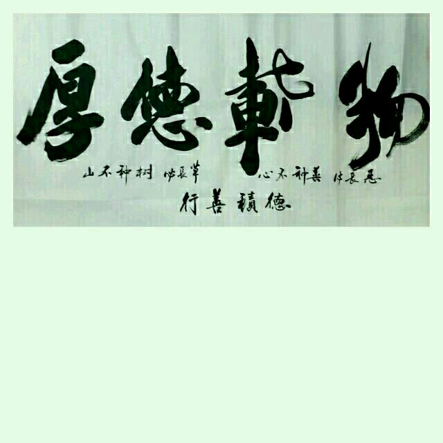 私人博物馆 祉修斋(一画一世界书画专营博物馆)