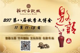 2017第八届苏州古玩城秋季文博会11月11日开启
