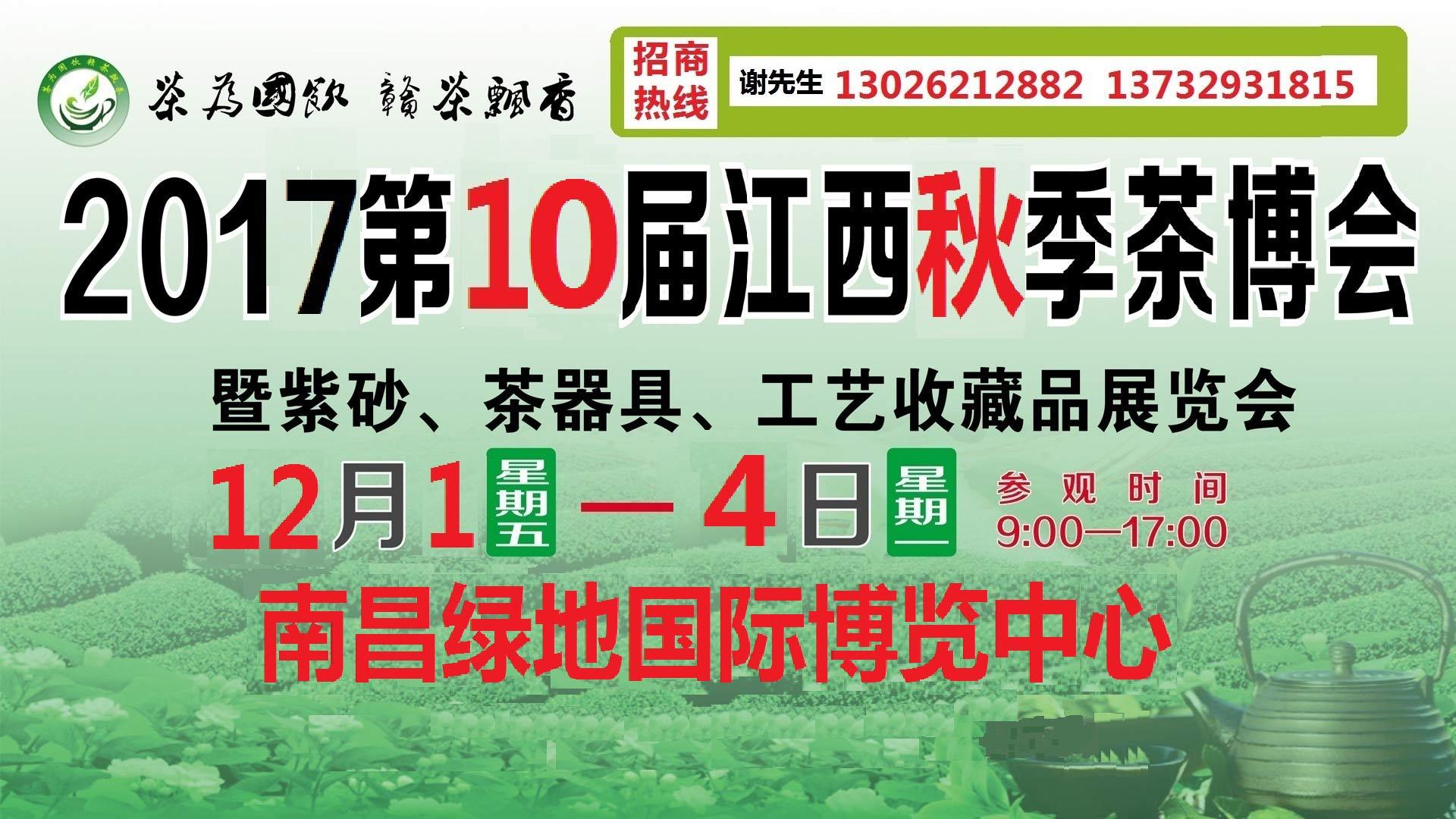 2017江西南昌茶博会暨第十届中国茶业茶文化展览会