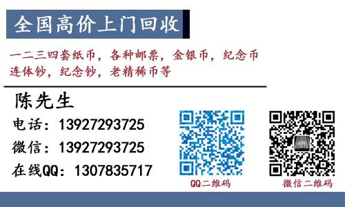 韶关回收奥运绿钞10元