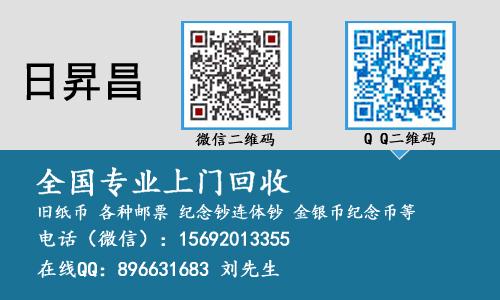天津老版纸币回收,1980版2元价格表