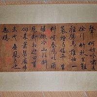 苏轼  书法