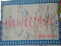 私人博物馆 中国珠山八友瓷艺博物馆