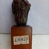 寿山石白菜钮印章 田玉生印