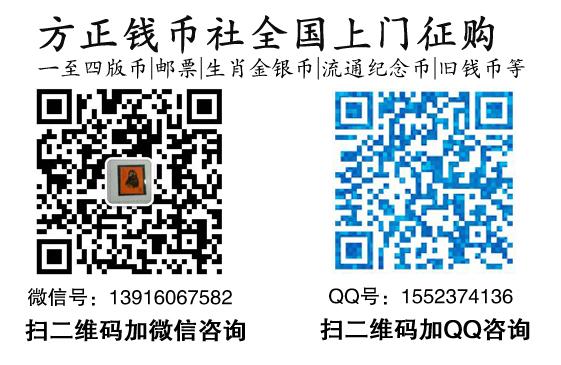 上海第四套人民币大炮筒回收价格