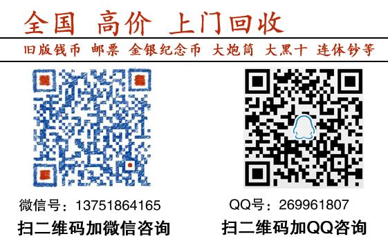 哈尔滨钱币邮票回收1000元耕地平三版水印价格