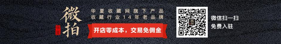 爱藏网在线拍卖资讯店铺-华夏收藏网