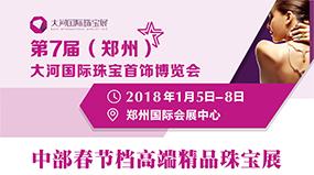 第七届郑州大河国际珠宝展