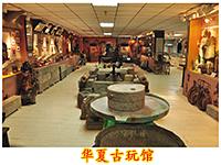 私人博物馆 华夏古玩馆
