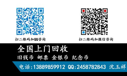 哈尔滨第四套人民币2元四连体回收