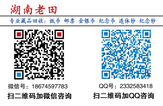 重庆哪里回收旧版人民币