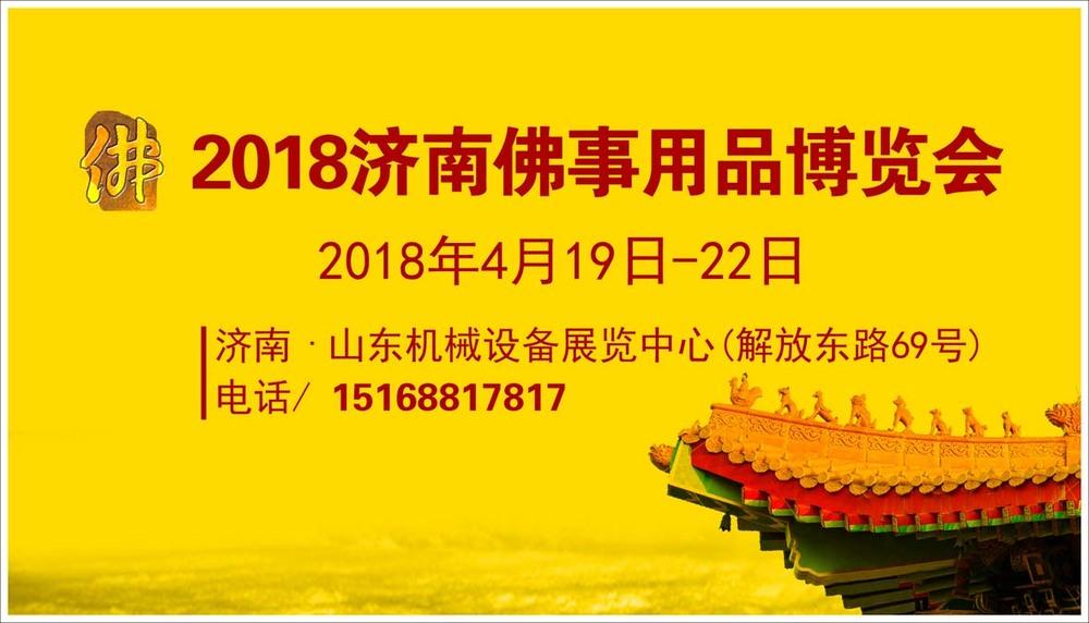2018济南佛事用品博览会