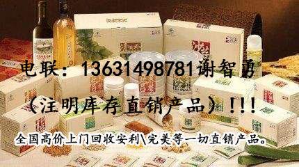 辽宁沈阳收购康宝莱蛋白粉