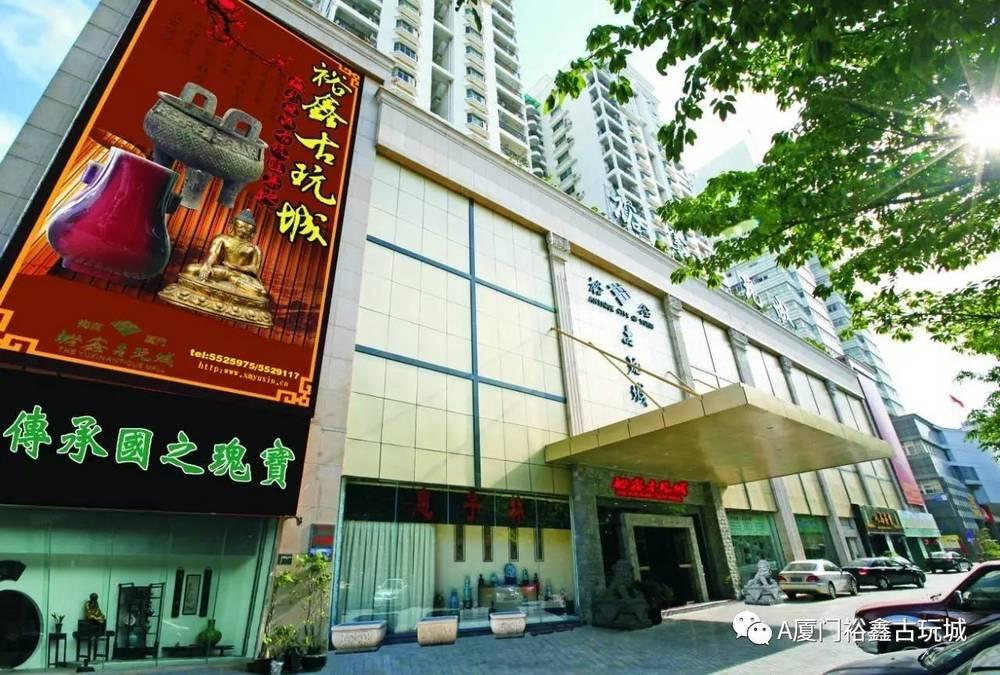 2018第十一届裕鑫(厦门)春季古玩艺术品交流会
