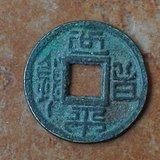 三国时期世平八百钱