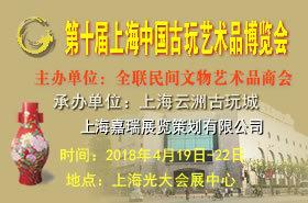 第十届上海中国古玩艺术品博览会