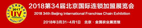 第三十四届北京国际连锁加盟展览会-3月底北京召开