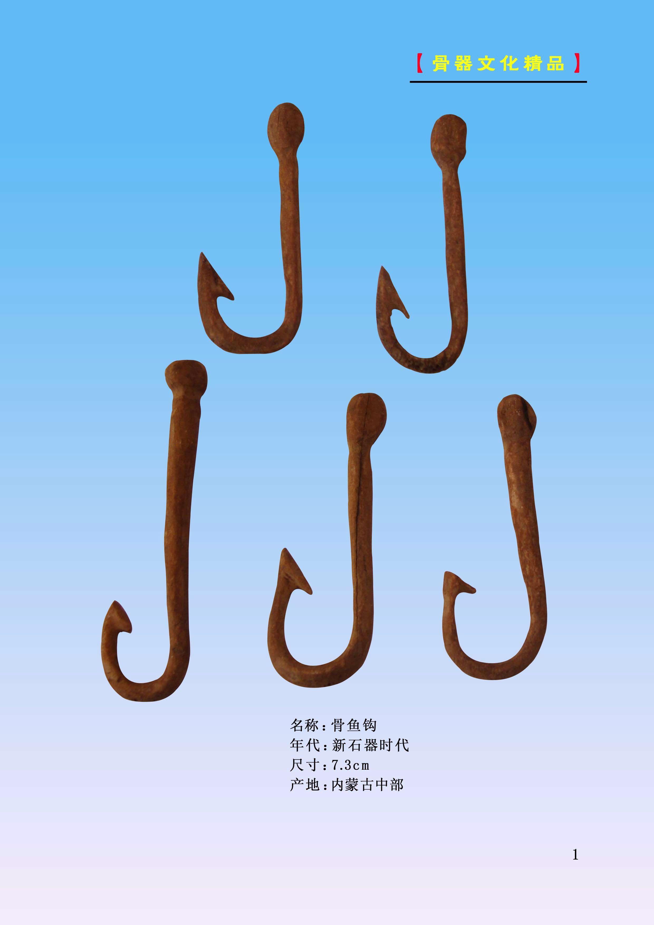私人博物馆 草原文化骨器博物馆