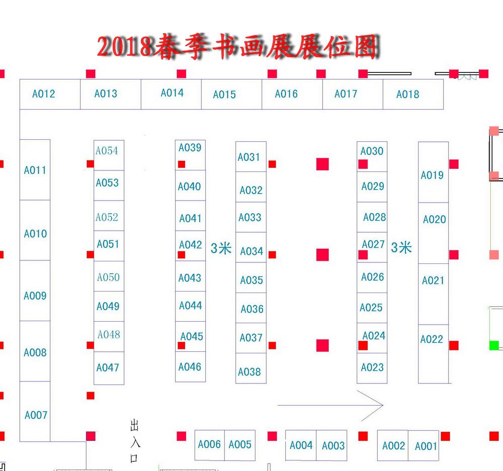 鲁中莱芜第二十五届书画艺术品展览会