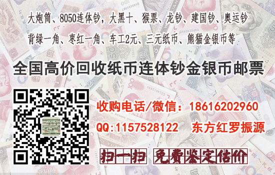 ?建国钞10连号回收价格