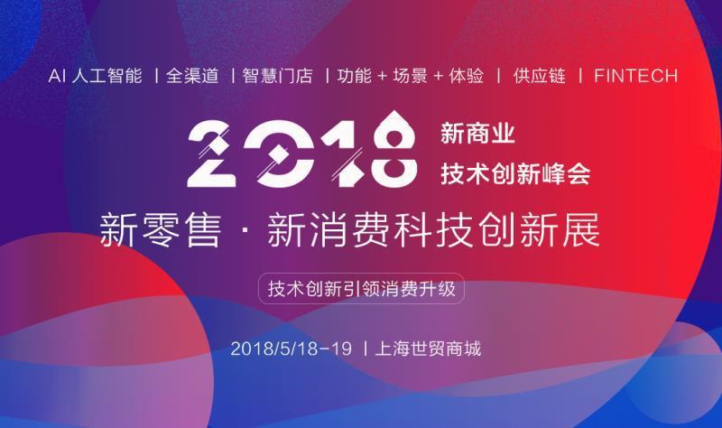 2018新零售新消费科技创新展    暨新商业技术创新峰会