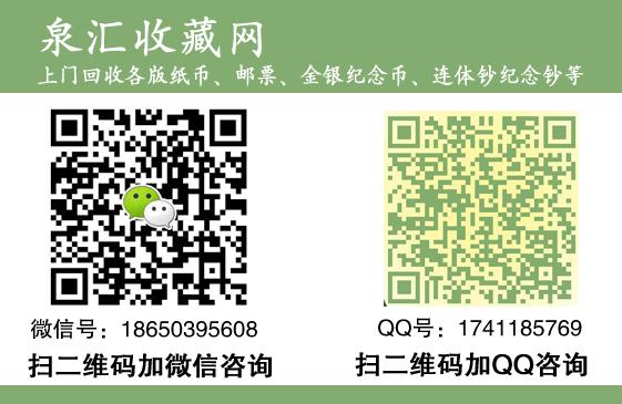 诚信上门回收08年奥运纪念钞_今日市场报价