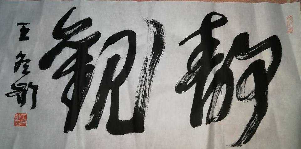 私人博物馆 王冬龄草书作品鉴赏