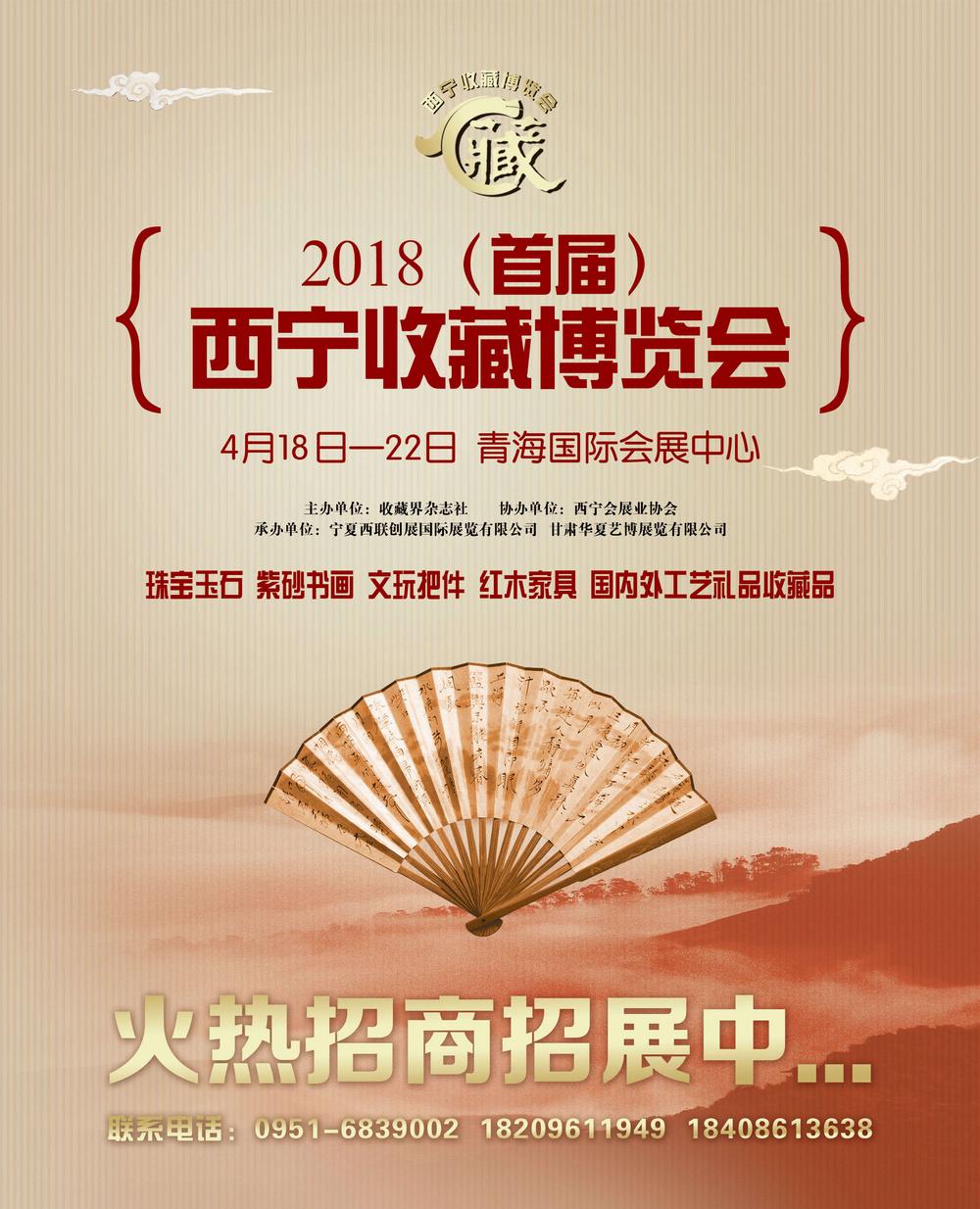 2018中国183西宁收藏博览会