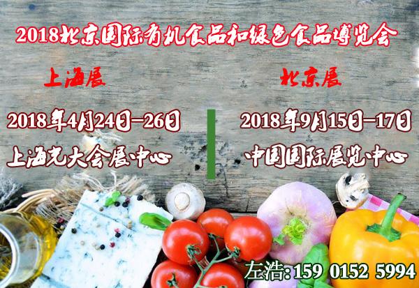 2018上海有机食品展览会