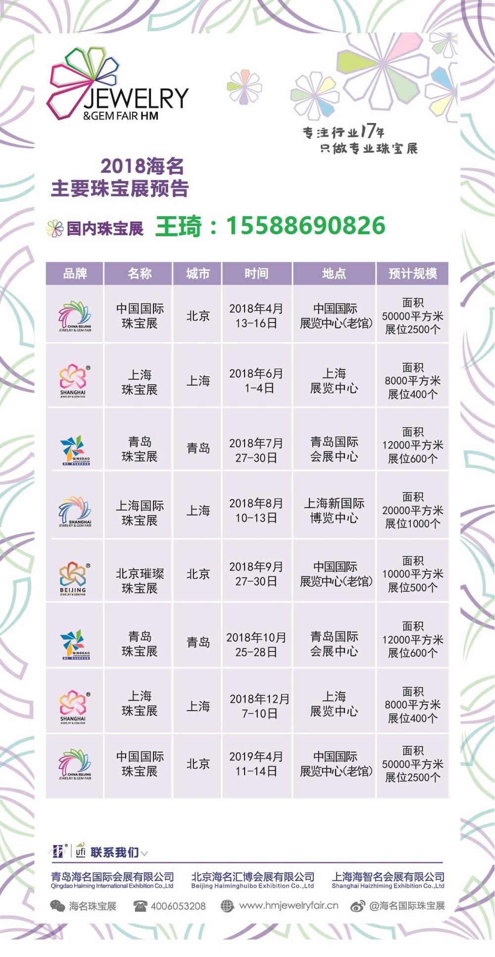 2018年8月上海国际珠宝展