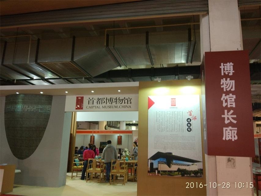 2018北京文物艺术品展览会