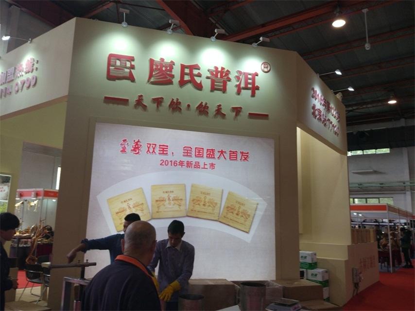 2018北京国际茶业及茶艺博览会
