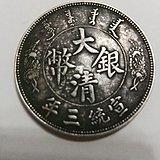 宣统三年大清银币短须龙壹圆试铸样币